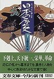 エッセイで楽しむ 日本の歴史〈下〉 (文春文庫)
