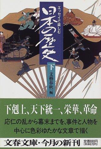 エッセイで楽しむ 日本の歴史〈下〉 (文春文庫)の詳細を見る