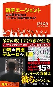 野中香良&エージェント研 (著)(3)新品: ¥ 990ポイント:30pt (3%)10点の新品/中古品を見る:¥ 541より