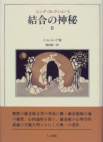 結合の神秘〈2〉 (ユング・コレクション)の詳細を見る