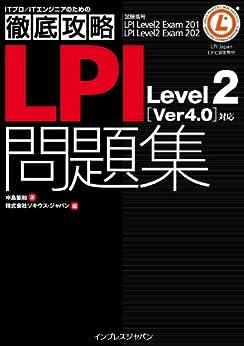 [中島 能和]の徹底攻略LPI問題集Level2[Ver 4.0]対応 徹底攻略シリーズ
