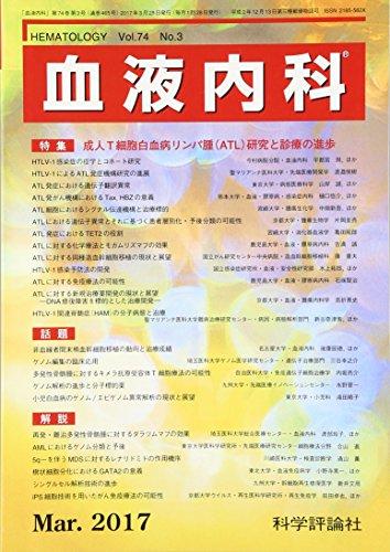 血液内科 2017年 03 月号 [雑誌]