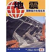 地震 (国際協力を知る本)