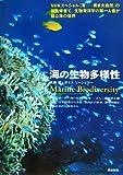 海の生物多様性