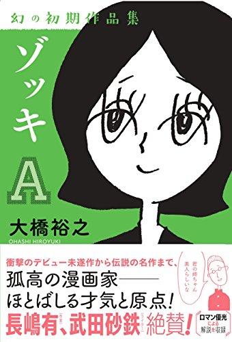 ゾッキA 大橋裕之 幻の初期作品集の詳細を見る