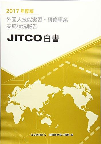 外国人技能実習・研修事業実施状況報告―JITCO白書〈2017年度版〉