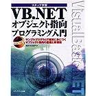 ステップ学習 VB.NETオブジェクト指向プログラミング入門―サンプルプログラムで確実に身につくオブジェクト指向の基礎と新機能