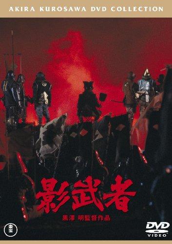 影武者[東宝DVD名作セレクション]の詳細を見る