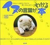 イヌの言葉がわかる本―うれしい・大好き・ドキドキ・聞こえないふり…