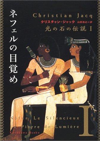 ネフェルの目覚め―光の石の伝説〈1〉 (角川文庫)の詳細を見る