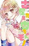 古屋先生は杏ちゃんのモノ 10 (りぼんマスコットコミックス)
