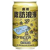 麗人 諏訪浪漫ビール缶しらかば12缶セット