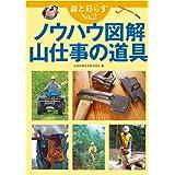森と暮らすNo.2 ノウハウ図解 山仕事の道具 (森と暮らす No. 2)
