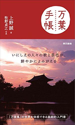 万葉手帳 / 上野 誠