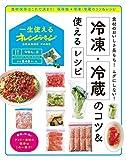 一生使えるオレンジページVOL.2 冷凍・冷蔵保存のコツ&使えるレシピ (オレンジページブックス)