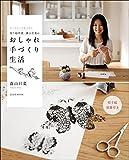 蒼山日菜のおしゃれ手づくり生活 (玄光社MOOK)