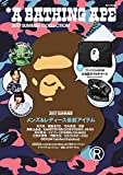 A BATHING APE® 2017 SUMMER COLLECTION (e-MOOK 宝島社ブランドムック)