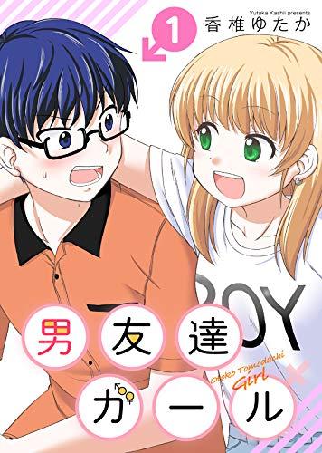 男友達ガール(1) (NINO)