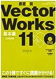 徹底解説VectorWorks 11―初歩から上級テクニックまで2次元作図を完全マスター (基本編) (エクスナレッジムック―VectorWorks11シリーズ)