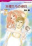 双子の入れ替わりセット vol.1 (ハーレクインコミックス)