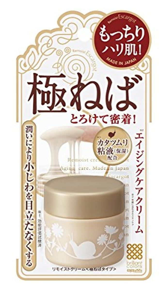 泥コンドーム最も明色 リモイストクリーム <極ねばタイプ> 30g