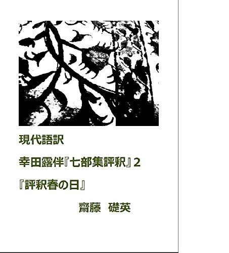 現代語訳 幸田露伴『七部集評釈』2 『評釈春の日』 (連環ブックス)