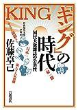 『キング』の時代――国民大衆雑誌の公共性 (岩波現代文庫)