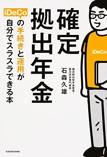 確定拠出年金iDeCoの手続きと運用が自分でスラスラできる本の詳細を見る