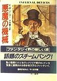 悪魔の機械 (ハヤカワ文庫FT)