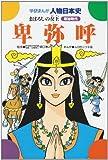 卑弥呼―まぼろしの女王 (学研まんが人物日本史 原始時代)
