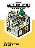 Minecraft(マインクラフト) 公式ガイド クリエイティブ