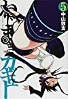 ねじまきカギュー 5 (ヤングジャンプコミックス)