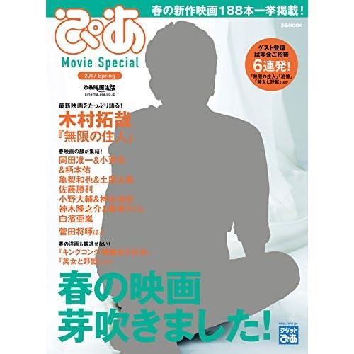ぴあ Movie Special 2017 Spring (2017-02-22) [雑誌]