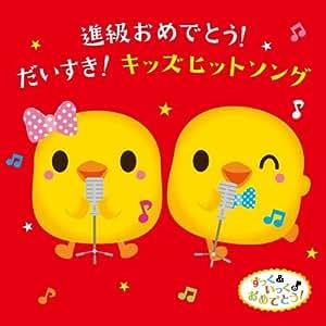 すっく&いっくのおめでとうミュージック 進級おめでとう! だいすき! キッズヒットソング