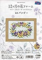 クロスステッチキット 12ヶ月の花フレーム (3月パンジー) No.7508 ※木製フレーム付。