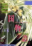三国物語 2巻