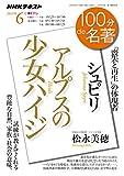 シュピリ『アルプスの少女ハイジ』  2019年6月 (NHK100分de名著)