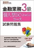 2019年度版 金融業務3級 個人型DC(iDeCo)コース試験問題集