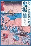 国芳一門浮世絵草紙3  鬼振袖 (小学館文庫)
