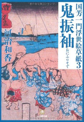 国芳一門浮世絵草紙3  鬼振袖 (小学館文庫)の詳細を見る