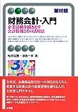 財務会計・入門 第10版 -- 企業活動を描き出す会計情報とその活用法 (有斐閣アルマ)