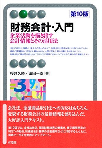 財務会計・入門 第10版 -- 企業活動を描き出す会計情報とその活用法 (有斐閣アルマ)の詳細を見る
