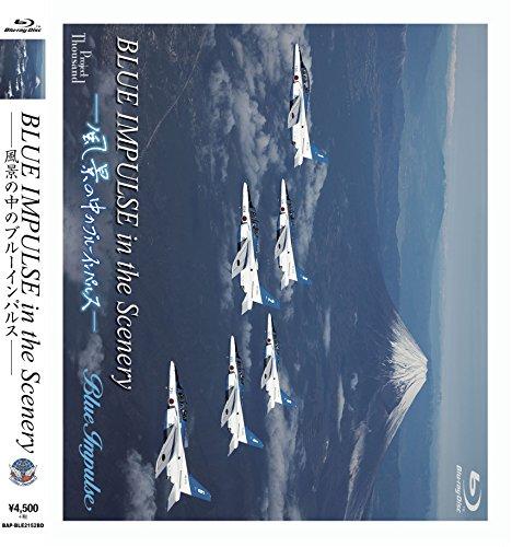 BLUE IMPULSE in the Scenery ―風景の中のブルーインパルス 超特価セール価格 [Blu-ray]