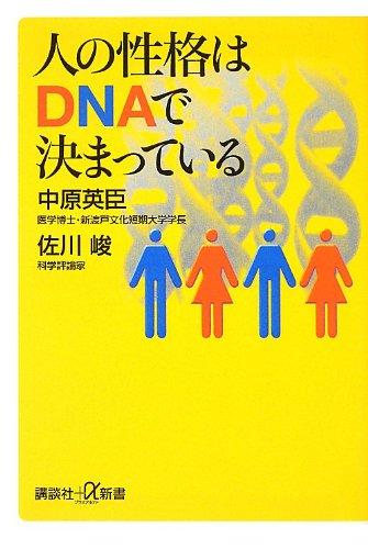 人の性格はDNAで決まっている (講談社+α新書)の詳細を見る
