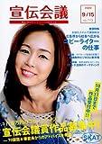 宣伝会議 2009年 9/15号 [雑誌]