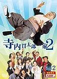 寺内貫太郎一家2 期間限定スペシャルプライス DVD-BOX2[DVD]