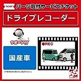 ドライブレコーダー取付国産車 【サポート付】