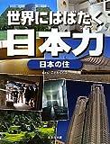 日本の住 (世界にはばたく日本力) 画像