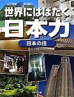 日本の住 (世界にはばたく日本力)