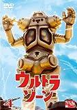 ウルトラゾーン4 [DVD]